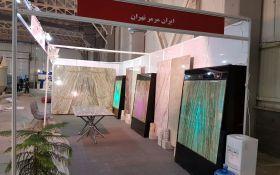 Iran Conmin Fair 2016 (1)